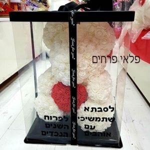 דובי לבן בקופסא