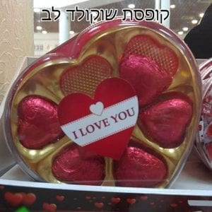 שוקולד לב